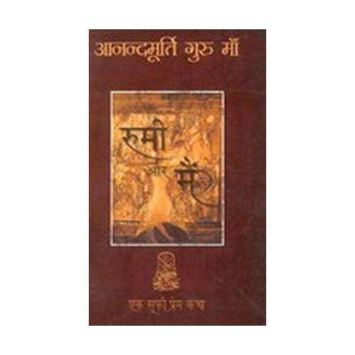 RUMI AUR MAIN by Guru Maa Ananda Murti
