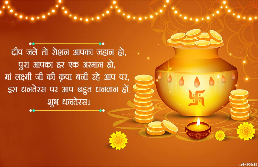Subh Dhanteras & Celebration